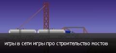 игры в сети игры про строительство мостов