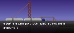 играй в игры про строительство мостов в интернете