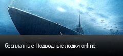 бесплатные Подводные лодки online
