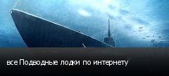 все Подводные лодки по интернету