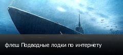 флеш Подводные лодки по интернету