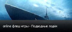 online флеш игры - Подводные лодки