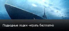 Подводные лодки -играть бесплатно