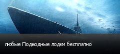 любые Подводные лодки бесплатно