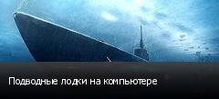 Подводные лодки на компьютере