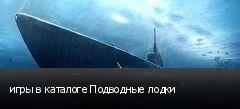 игры в каталоге Подводные лодки