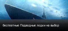 бесплатные Подводные лодки на выбор