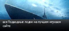 все Подводные лодки на лучшем игровом сайте