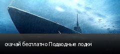 скачай бесплатно Подводные лодки