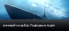 скачивай на выбор Подводные лодки