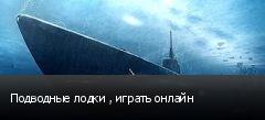 Подводные лодки , играть онлайн