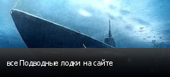 все Подводные лодки на сайте