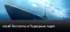 играй бесплатно в Подводные лодки