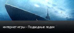 интернет игры - Подводные лодки