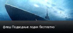 флеш Подводные лодки бесплатно