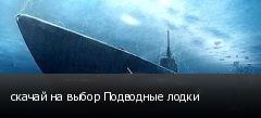 скачай на выбор Подводные лодки