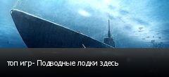топ игр- Подводные лодки здесь