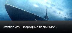 каталог игр- Подводные лодки здесь