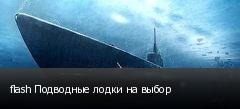 flash Подводные лодки на выбор