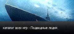 каталог всех игр - Подводные лодки