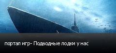 портал игр- Подводные лодки у нас