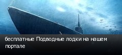 бесплатные Подводные лодки на нашем портале