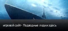 игровой сайт- Подводные лодки здесь