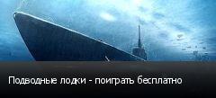 Подводные лодки - поиграть бесплатно