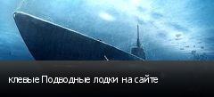 клевые Подводные лодки на сайте