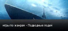 игры по жанрам - Подводные лодки
