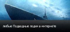 любые Подводные лодки в интернете