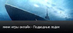 мини игры онлайн - Подводные лодки