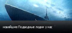 новейшие Подводные лодки у нас