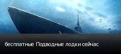 бесплатные Подводные лодки сейчас