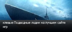 клевые Подводные лодки на лучшем сайте игр