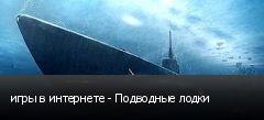 игры в интернете - Подводные лодки
