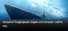 лучшие Подводные лодки на лучшем сайте игр