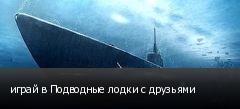 играй в Подводные лодки с друзьями