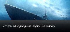 играть в Подводные лодки на выбор