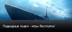 Подводные лодки - игры бесплатно