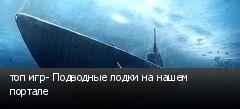 топ игр- Подводные лодки на нашем портале