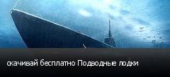 скачивай бесплатно Подводные лодки