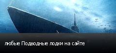 любые Подводные лодки на сайте