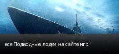 все Подводные лодки на сайте игр