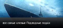 все самые клевые Подводные лодки