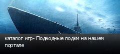 каталог игр- Подводные лодки на нашем портале