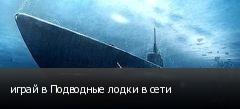 играй в Подводные лодки в сети