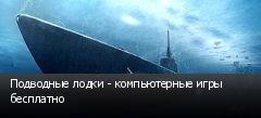 Подводные лодки - компьютерные игры бесплатно