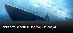 поиграть в сети в Подводные лодки