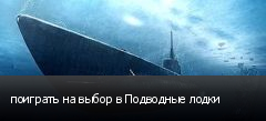 поиграть на выбор в Подводные лодки